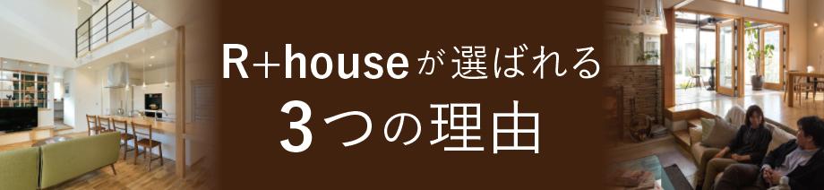 R+houseが選ばれる3つの理由